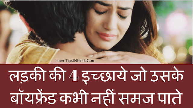 love tips for boys or boyfriend in hindi girlfriend ko kya chahiye