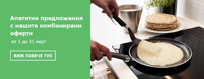 https://www.ikea.bg/home/offers/combo-offers/
