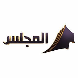 قناة المجلس الكويتي بث مباشر