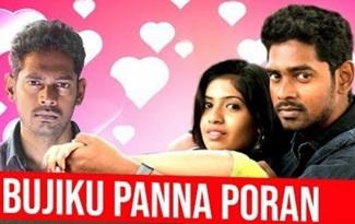 IPL Web Series Episode 14 | Flashback – Bujiku Panna Poran | Tamil Web Series | Being Thamizhan