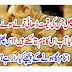 Dunya Ka Mehnga Tareen fruit | Raaztv