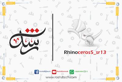 Rhinoceros v5.12