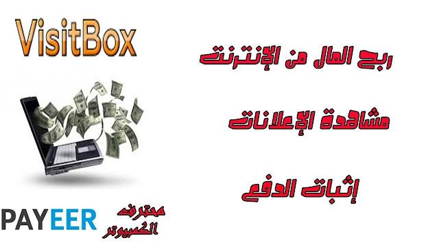 موقع  VisitBox لربح المال من الإنترنت عن طريق مشاهدة الإعلانات مع إثبات السحب