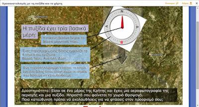 http://photodentro.edu.gr/photodentro/ged05_pyxida-pros-xartis_pidx0013188/compass6.swf
