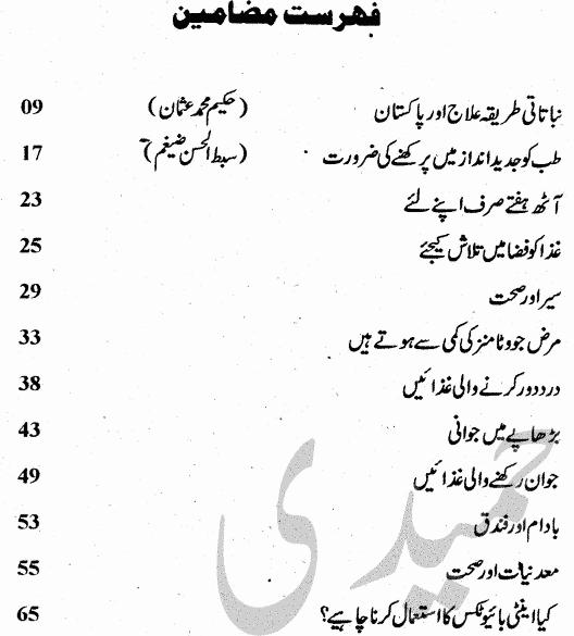 sehat-ka-encyclopedia