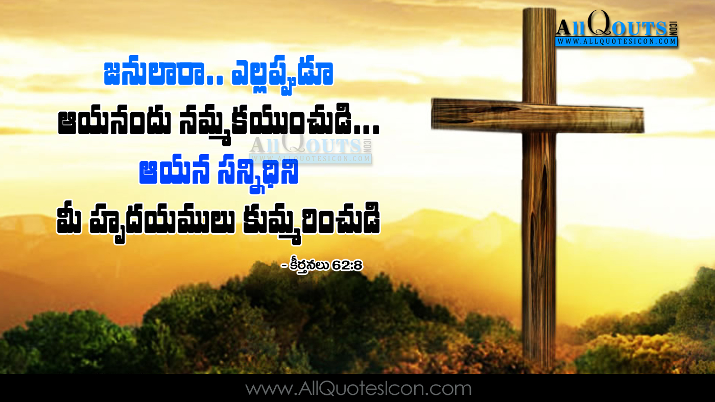 Best Holy Bible Verses Telugu Quotations Pictures Top Jesus Christ Quotes And Sayings In Telugu Images Www Allquotesicon Com Telugu Quotes Tamil Quotes Hindi Quotes English Quotes