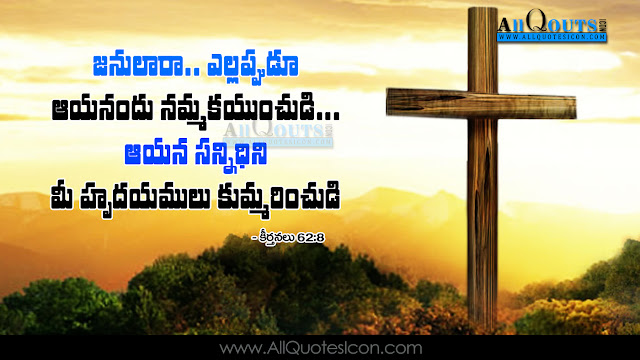 Best-Jesus-Christ-Telugu-Quotes-Whatsapp-Status-Hd-Wallpapers-Facebook-Images-Life-Inspiration-Messages-Bible-Quotes-Images-Wallpapers-Photos-Pictues-Free