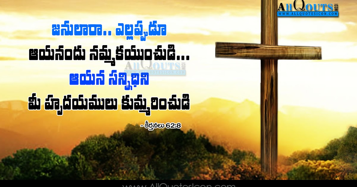 Best Holy Bible Verses Telugu Quotations Pictures Top Jesus