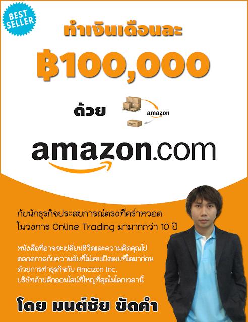 อีบุ๊กทำเงินเดือนละ 1 แสน กับ Amazon.com