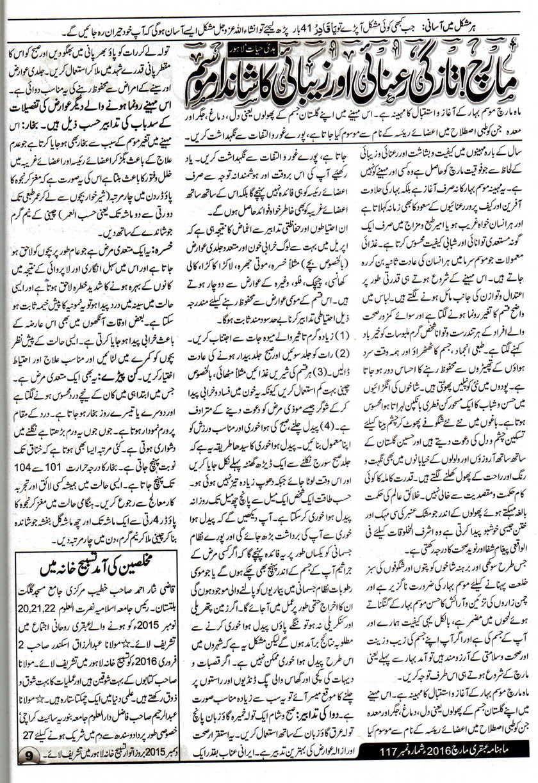 Page 9 Ubqari Magazine March 2016