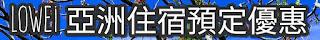 https://www.agoda.com/zh-hk/?cid=1785950
