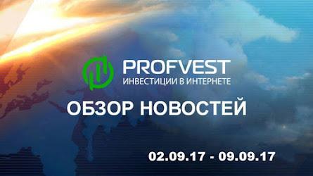 Обзор важнейших новостей из мира финансов и экономики за 02.09.17 - 09.09.17