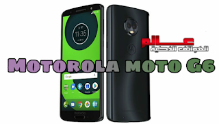 عالم الهواتف الذكية مواصفات و مميزات هاتف موتورولا موتو Motorola Moto G6