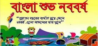 bengali happy new year 2019