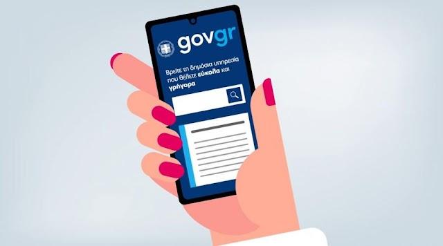ΥΠΕΘΑ:  Με κωδικούς taxisnet αίτηση-υπεύθυνη δήλωση-εξουσιοδότηση (ΕΓΓΡΑΦΟ)