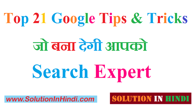 top 21 google tips & tricks जो बना देगी आपको search expert - www.solutioninhindi.com