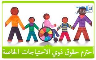 الدرس الثامن : أحترم حقوق ذوي الاحتياجات الخاصة