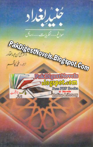 Junaid E Baghdad By Dr. Ali Hassan Abdul Qadir Pdf Free Download