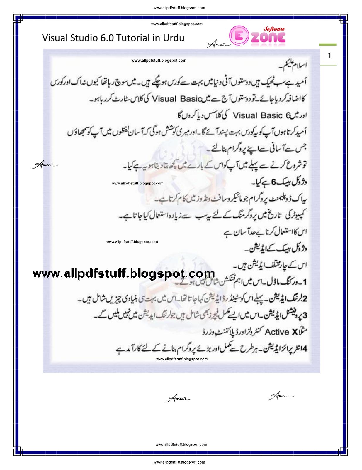 Web development courses in urdu pdf / Rcn coin 4chan jennifer