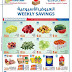 Oncost Kuwait - Weekly Savings