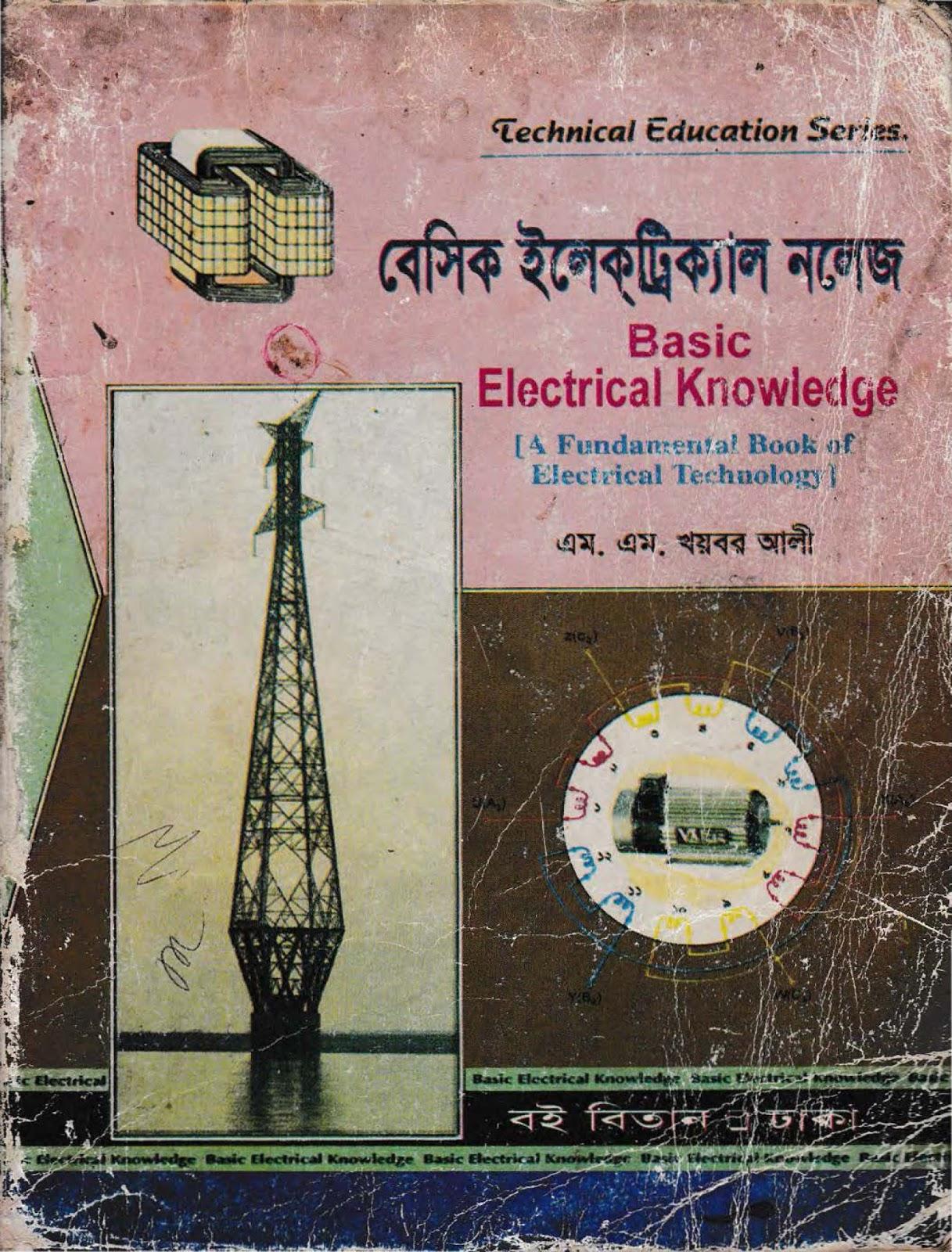 Bangla Electrical Engineering Book Pdf