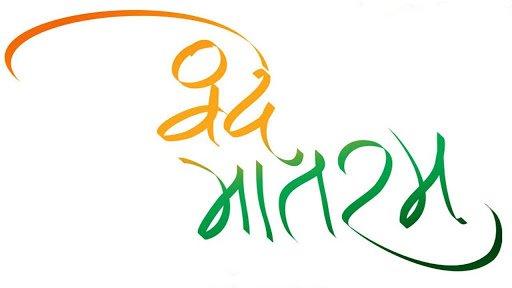 What's wrong in saying Vande Mataram & Bharat Mata ki jay.
