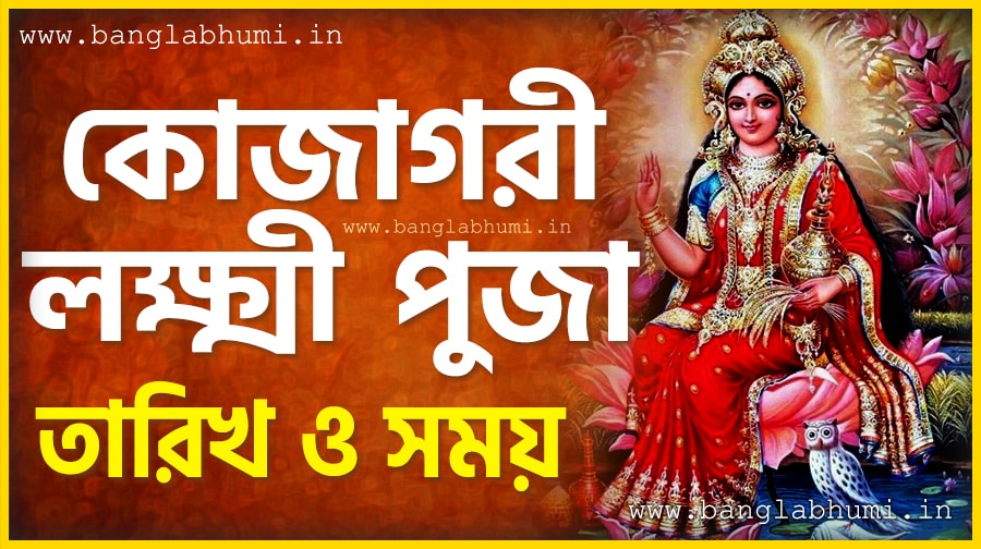 Kojagari Lakshmi Puja  Date & Time in West Bengal, India, Bengali Calendar