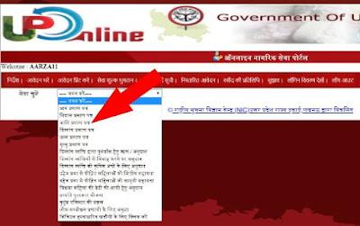 Aay Jati Niwas Praman Patra Online Kaise Banaye
