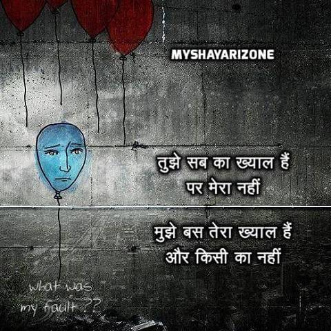 Best Sad Love Lines Image Shayari Zone