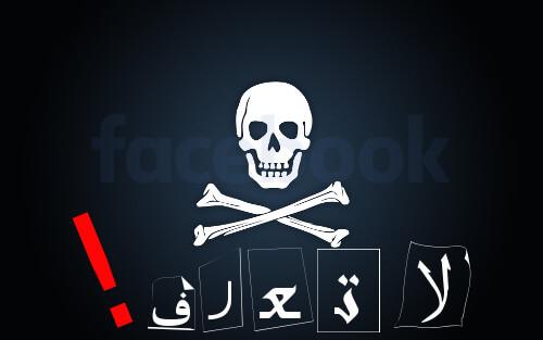 7 مخاطر استخدام موقع فيس بوك