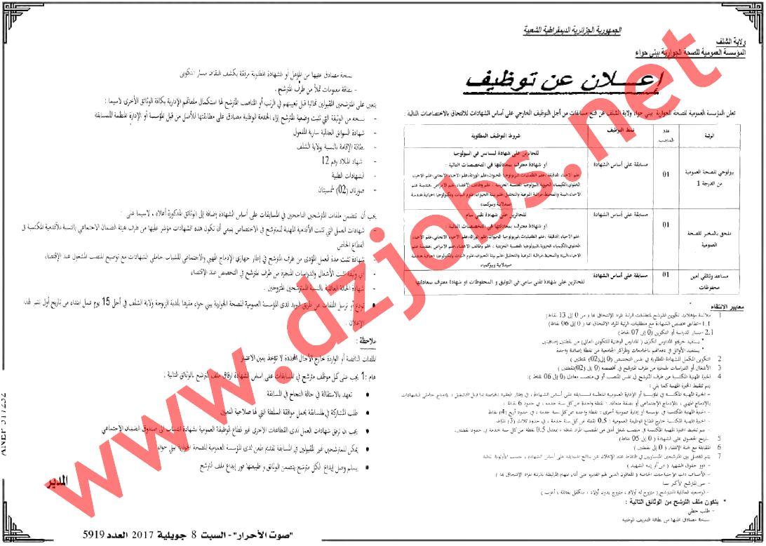 إعلان توظيف الشلف جويلية 2017