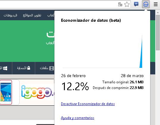 إضافة الجديدة من شركة غوغل Data Saver لتصفح المواقع بشكل سريع
