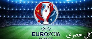 قناة مجانية ناقله مباراة اليورو اليوم