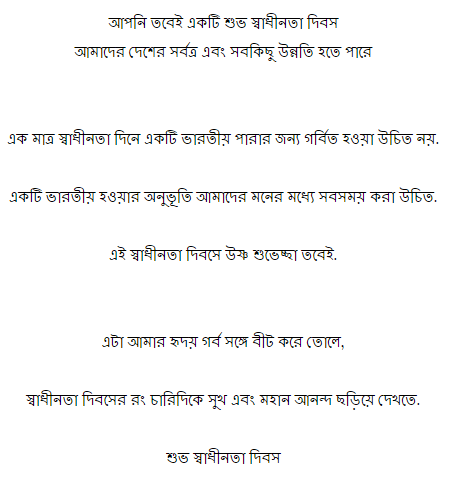 Independence Day Sms in Bengali 2017