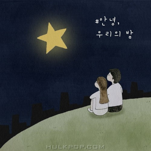 #Annyeong – 안녕, 다섯 번째 인사 – Single