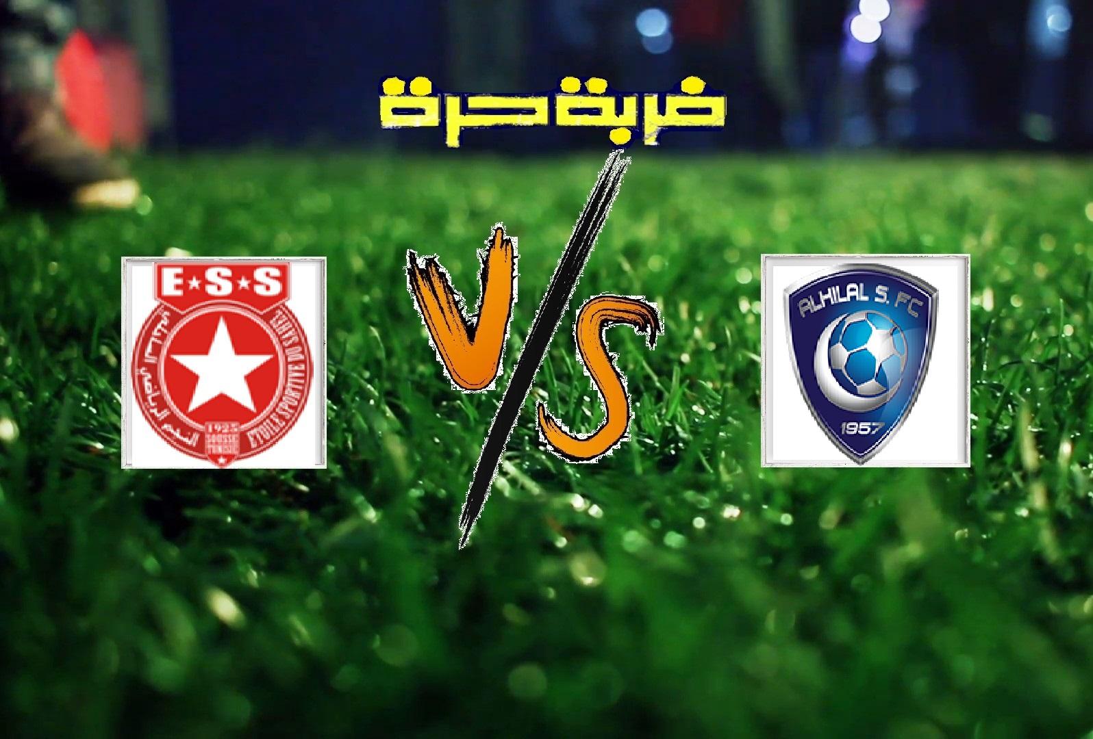 نتيجة مباراة الهلال والنجم الساحلي اليوم الخميس بتاريخ 18-04-2019 كأس زايد للأندية الأبطال