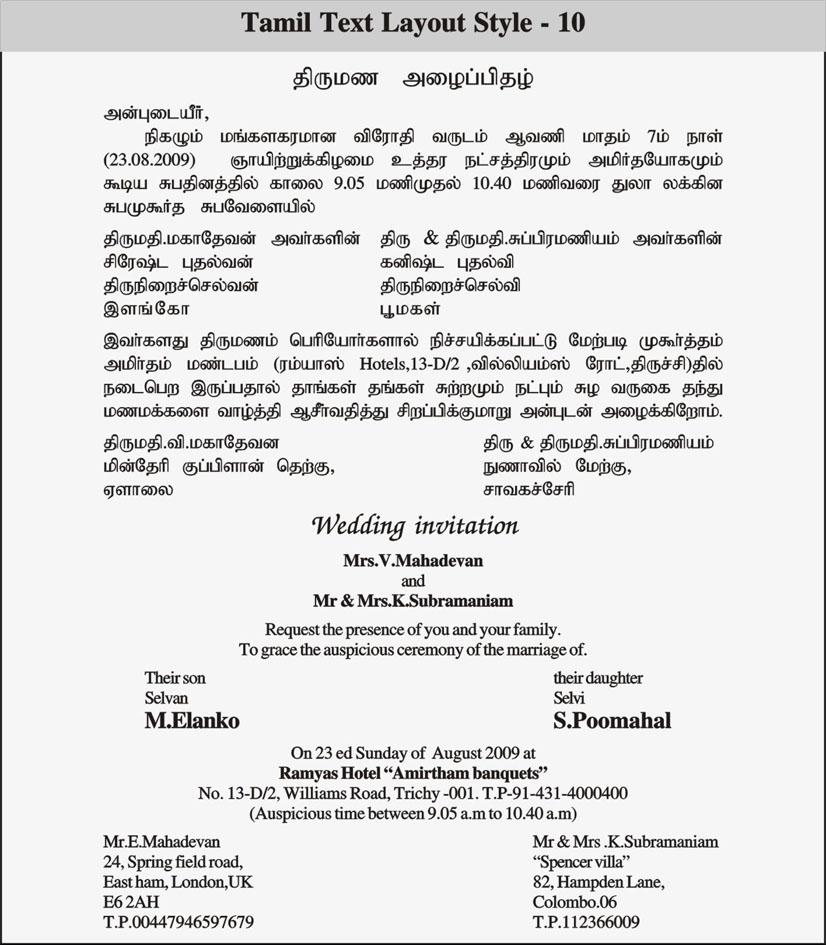 Tamil Hindu Marriage Invitation Wordings - Wedding Invitation