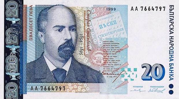 Stefan Stambolov, 20 BGN