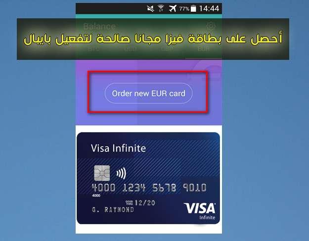 أحصل على بطاقة فيزا افتراضية مجانا عبر هذا تطبيق الغير المعروف والموجود في البلاي ستور صالحة لتفعيل بايبال.