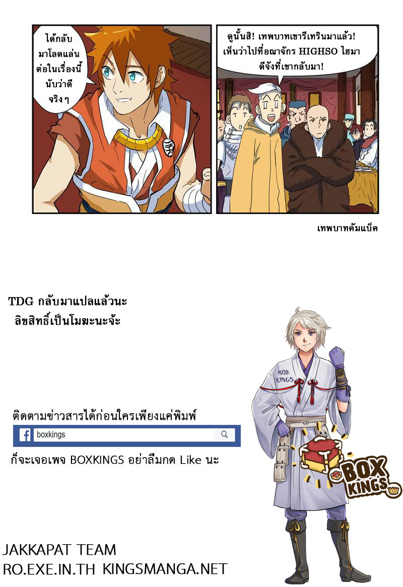 Tales of Demons and Gods ตอนที่ 138.2 หน้า 11