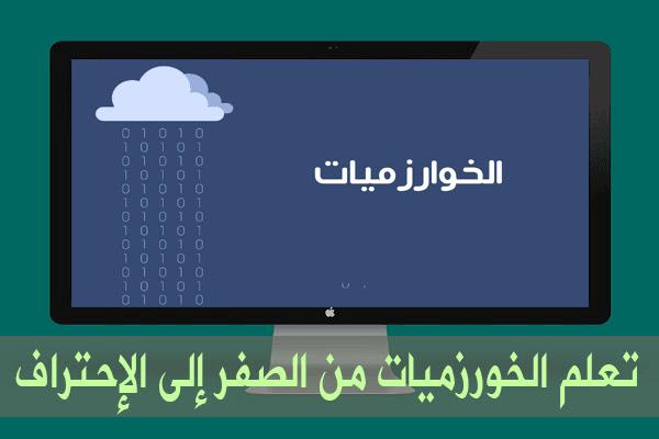 أفضل 10 مصادر لتعلم الخوارزميات باللغة العربية والإنجليزية