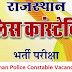 Apply For Rajasthan Police Recruitment – 5390 Constable Vacancy – Last Date 21 November 2017