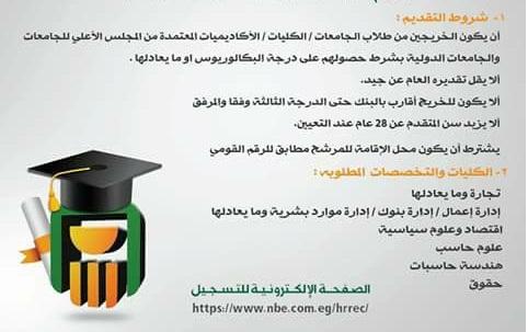 وظائف فى البنك الاهلى المصري