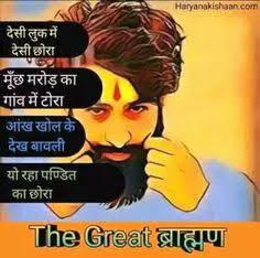 Brahman Pandit Attitude Status