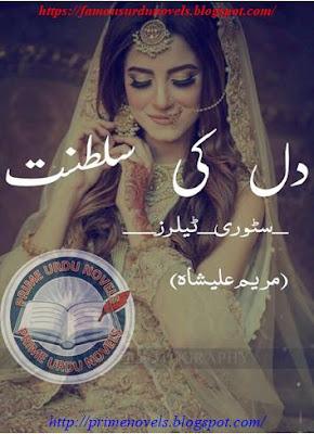 Dil ki saltanat novel by Maryam Alisha Episode 1 to 3 pdf