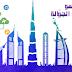نتائج المسابقة العربية للتطبيقات الجوالة التعليمية