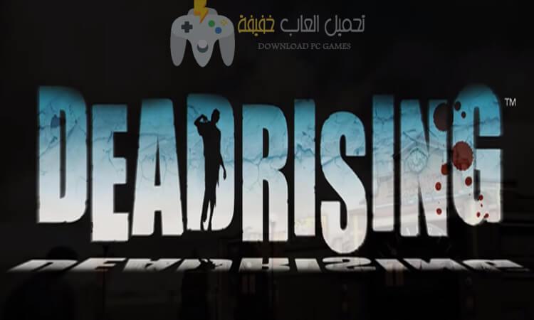 تحميل لعبة Dead Rising مضغوطة بحجم صغير ورابط مباشر مجانا