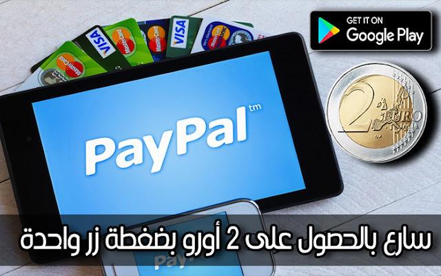 سارع بالحصول على مبلغ 2€ دون فعل أي شيئ بضغطة زر واحدة على حسابك في Paypal