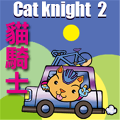 Cat knight part2
