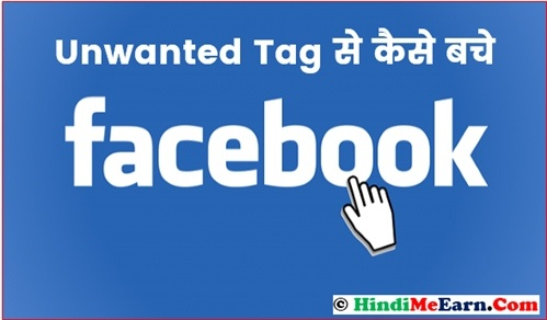 facebook pe unwanted tag se kaise bache